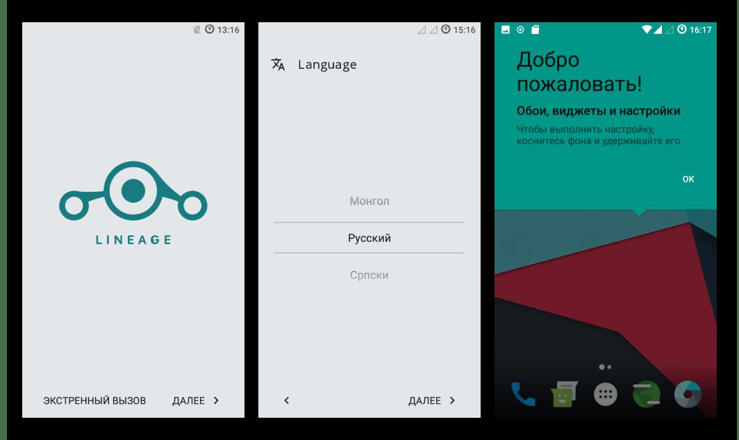 Lenovo S660 первый запуск прошивки LineageOS 13 на базе Android 6
