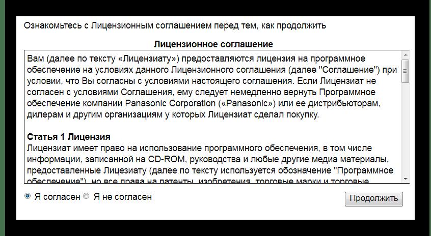 Лицензионное соглашение panasonic kx mb2020