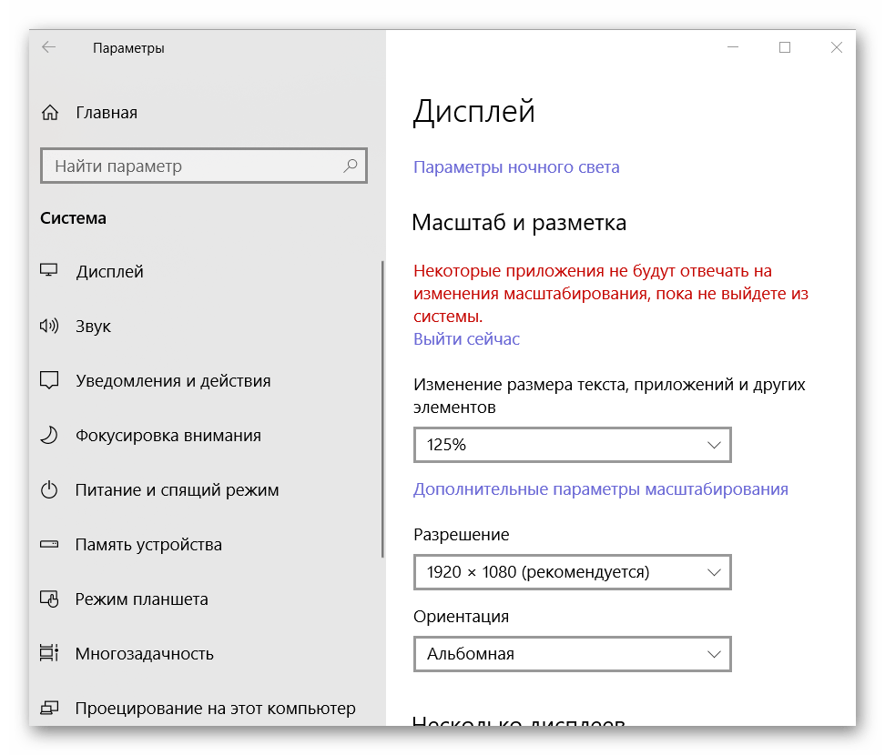 Масштаб текста увеличен в системе Windows 10