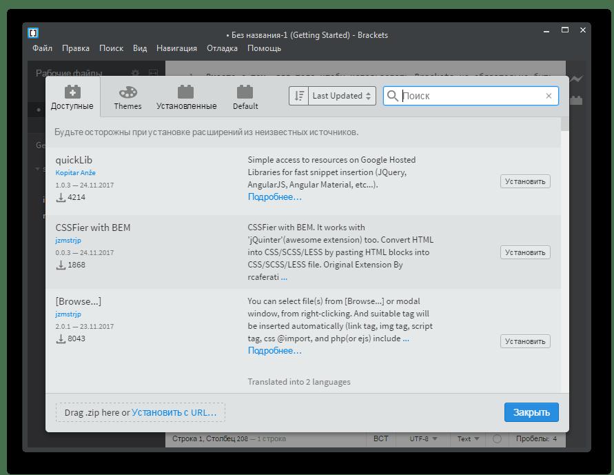 Менеджер расширений в программе Adobe Brackets