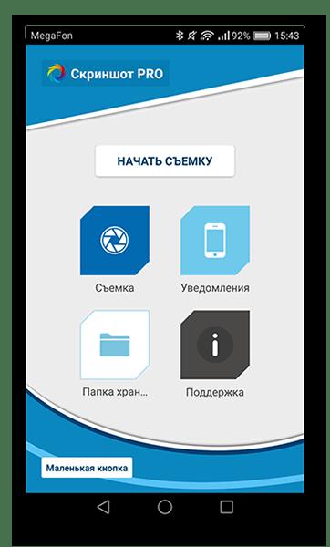 Меню приложения Скриншот Pro