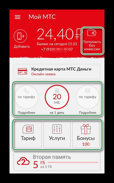 Мой МТС для Андроид Главный экран