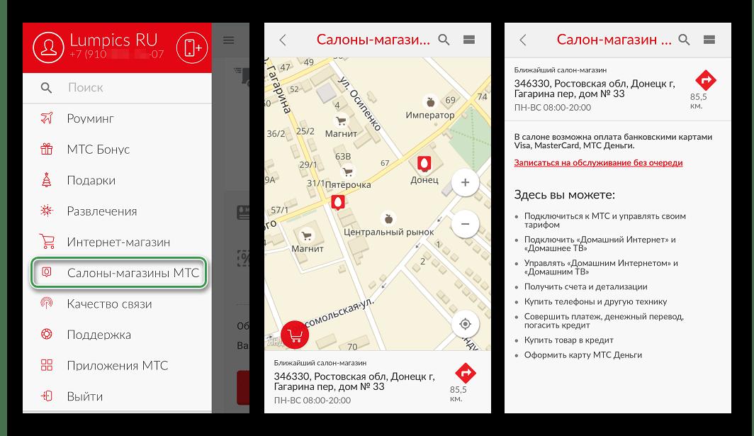 Мой МТС для Android Салоны-магазины МТС