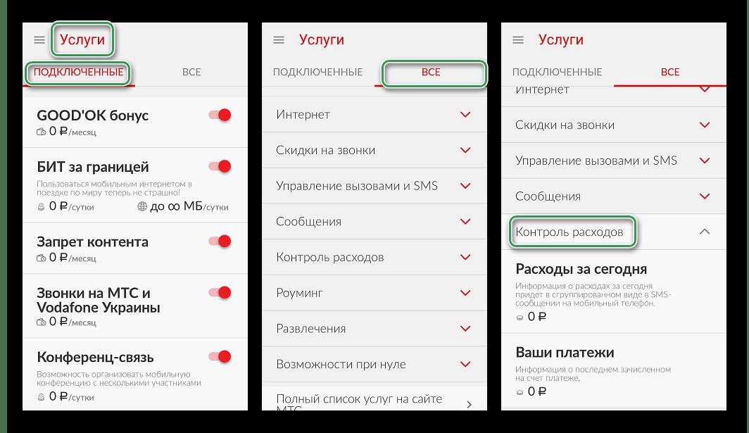 Мой МТС для Android услуги