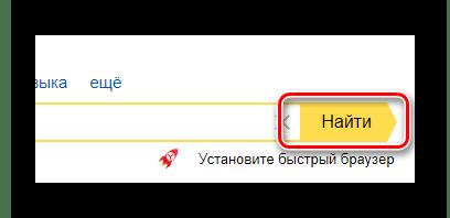 Начало поиска удаленной страницы ВКонтакте на официальной сайте поисковой системы Яндекс