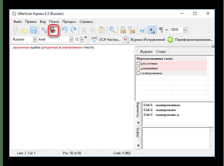 Наличие пользовательского словаря в программе AfterScan