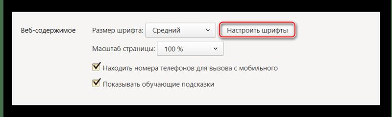 Настройки шрифта в Яндекс