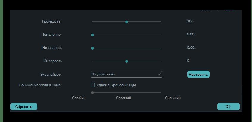 Настройка аудио Wondershare Filmora