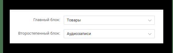 Настройка главного и второстепенного блока в разделе Управление сообществом на сайте ВКонтакте
