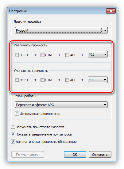 Настройка горячих клавиш в программе Sound Booster