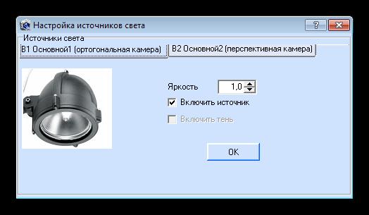 Настройка источника света в программе Кафель PROF