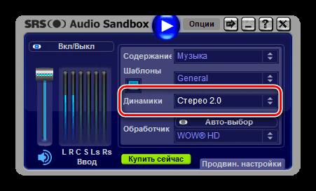 Настройка конфигурации динамиков в программе SRS Audio SandBox
