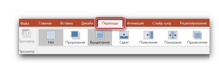 Настройка перехода между слайдами PowerPoint
