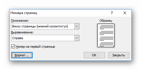 Настройка нумерации страниц и глав в ПЕЧАТЬ КНИГОЙ