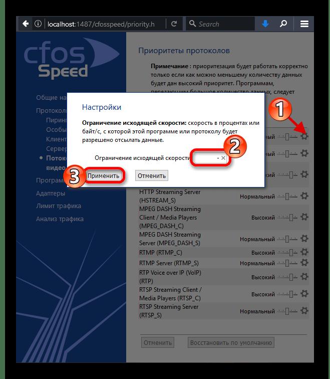 Настройка ограничения исходящей скорости протоколов с помощью программы cFosSpeed в Виндовс 10