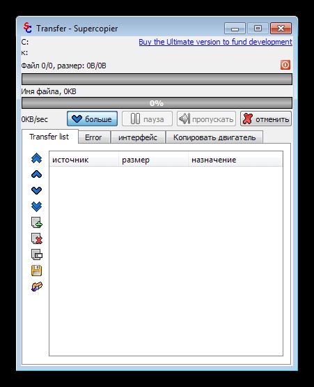 Настройка операции копирования в программе SuperCopier