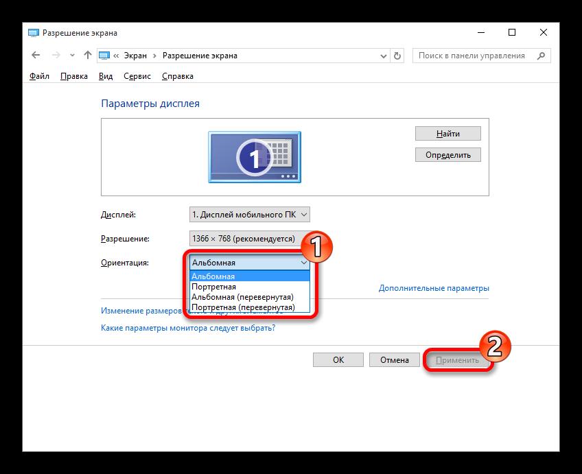 Настройка ориентации экрана с помощью панели управления в Виндовс 10