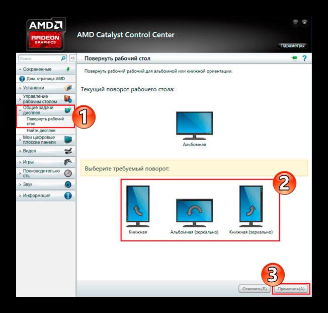 Настройка ориентации экрана в панели управления AMD в Windows 10