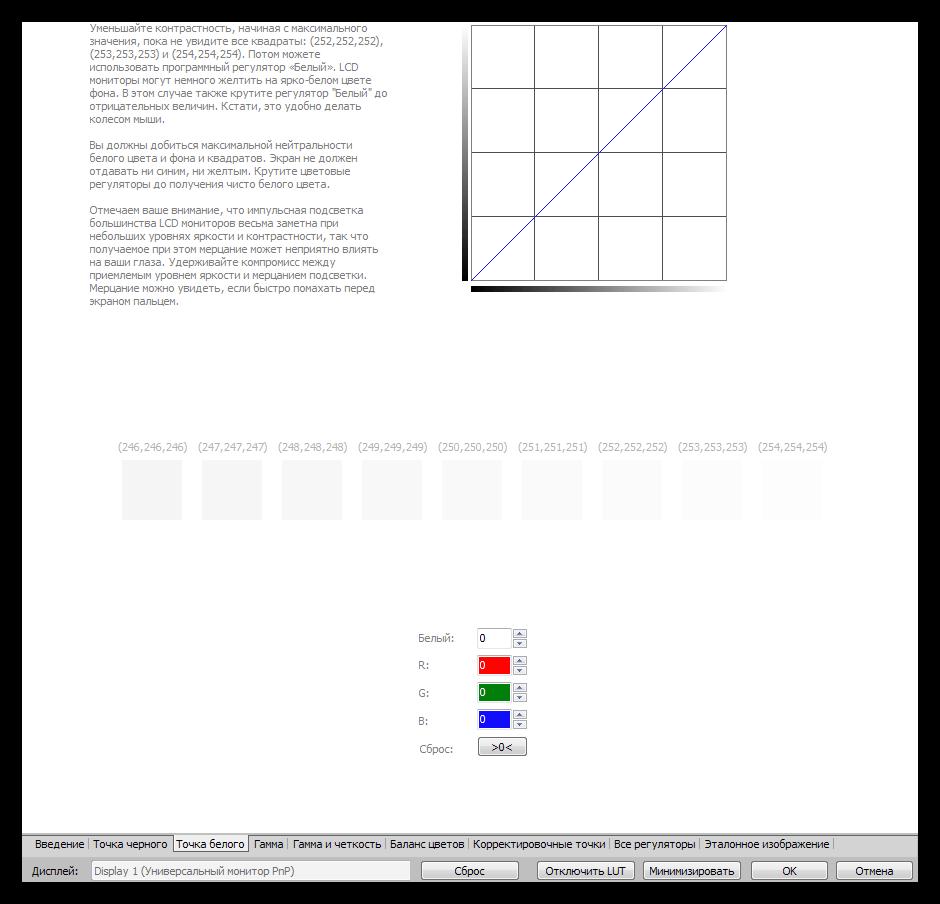 Настройка параметров белого цвета в программе Atrise Lutcurve