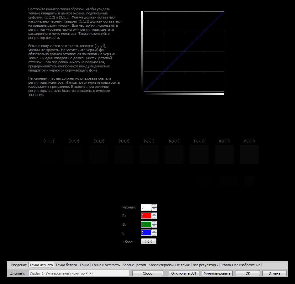 Настройка параметров черного цвета в программе Atrise Lutcurve