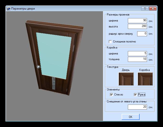 Настройка параметров двери в программе Кафель PROF