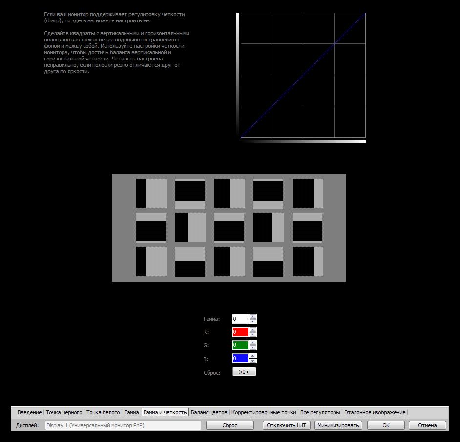 Настройка параметров гаммы и четкости в программе Atrise Lutcurve