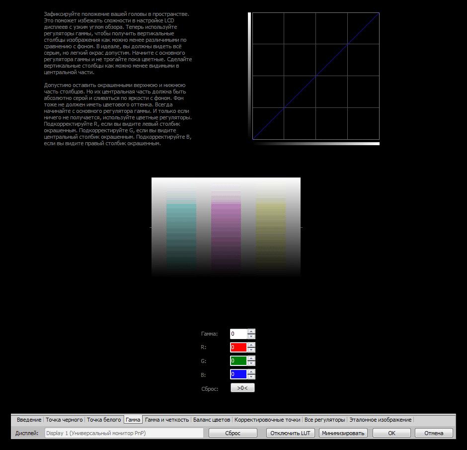 Настройка параметров гаммы в программе Atrise Lutcurve