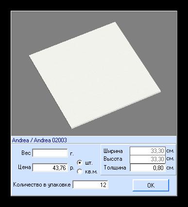 Настройка параметров материала для расчета в программе Кафель PROF