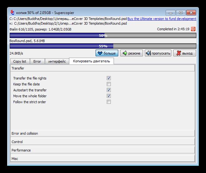 Настройка параметров операций в программе SuperCopier
