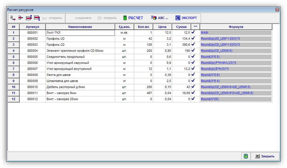Настройка расчета ресурсов в программе Аркулятор