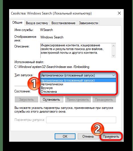 Настройка типа запуска службы поиска в Windows 10