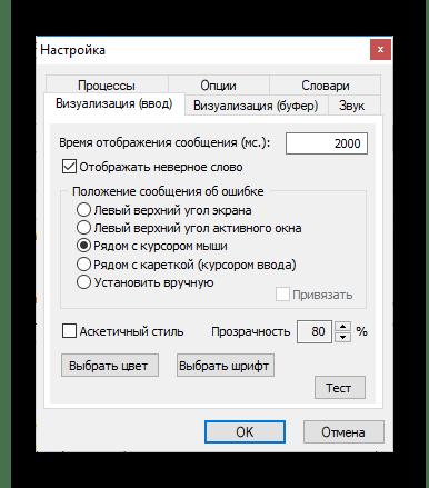 Настройка всплывающего окна с ошибками в программе Spell Checker