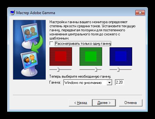 Настройки гаммы в программе Adobe Gamma