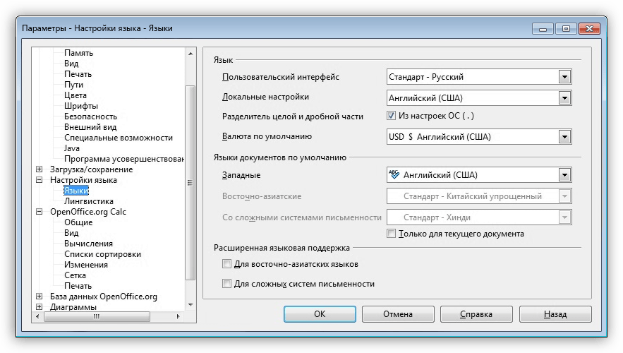 Настройки параметров OpenOffice для взаимодействия с программой Кафель PROF