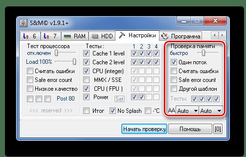Настройки теста памяти в S&M