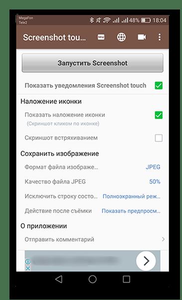 Настройки в приложении Screenshot touch