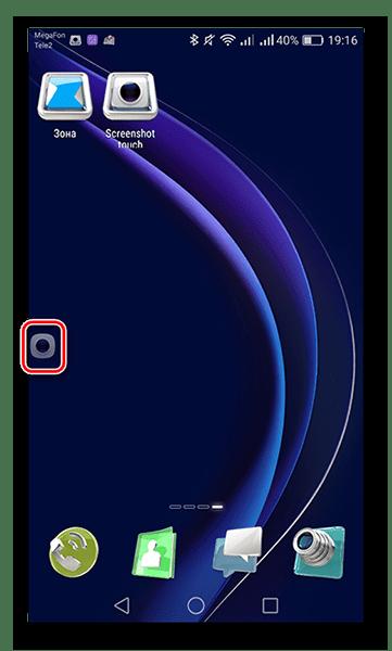 Нажимаем на иконку приложения