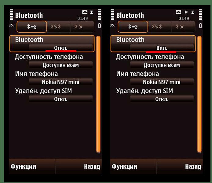 Нажимаем на строку  для активации Bluetooth