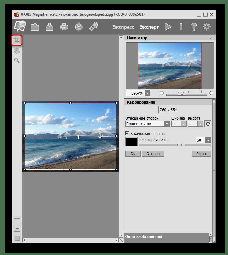 Обрезка фотографии и выбор ее нового размера в AKVIS Magnifier