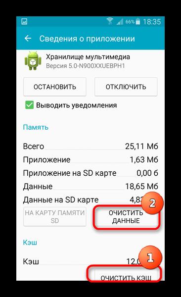 Очиста кэша и данных Хранилища мультимедиа в настройках смартфона