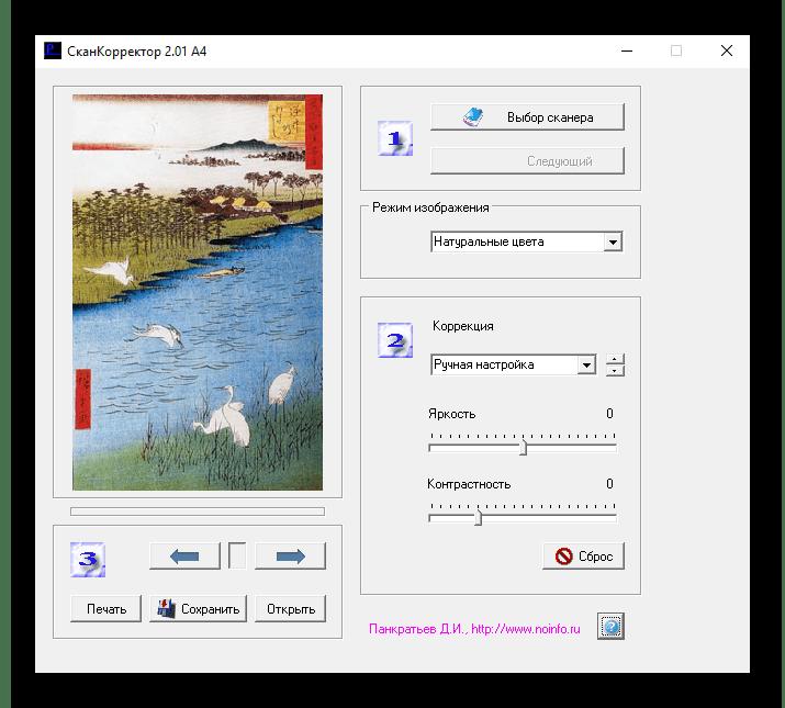 Окно программы Скан Корректор А4