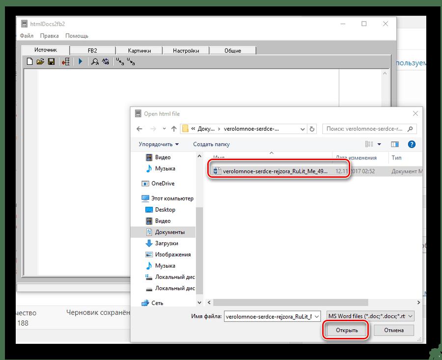 Окно проводника в программе htmlDocs2fb2
