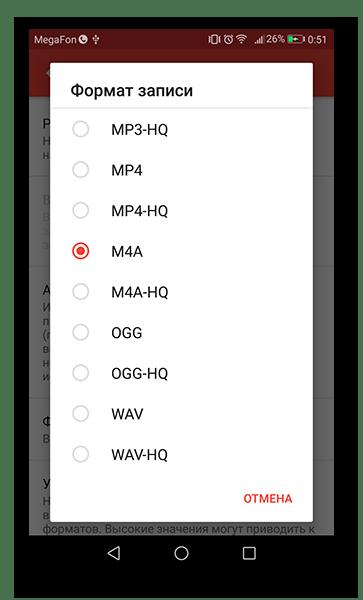 Окно выбора формата файла в приложении ACR запись звонков
