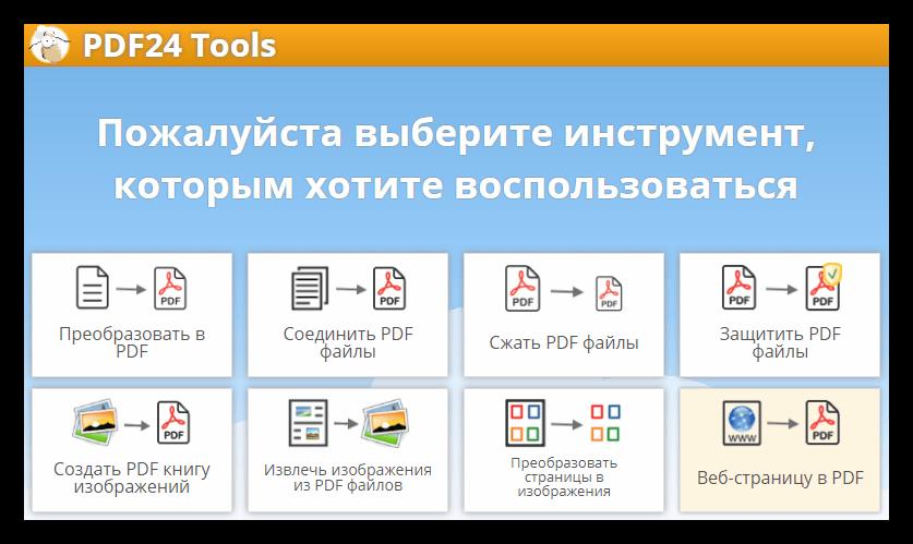 Онлайн инструменты для обработки файлов в программе PDF24 Creator