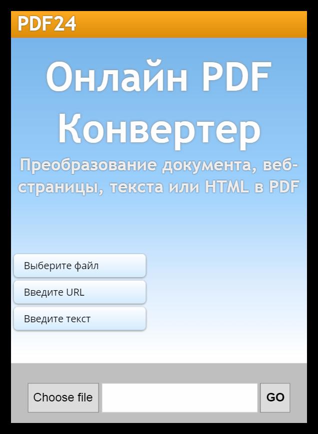 Онлайн конвертер документов в программе PDF24 Creator