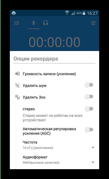 Опции приложения Диктофон (AC SmartStudio)