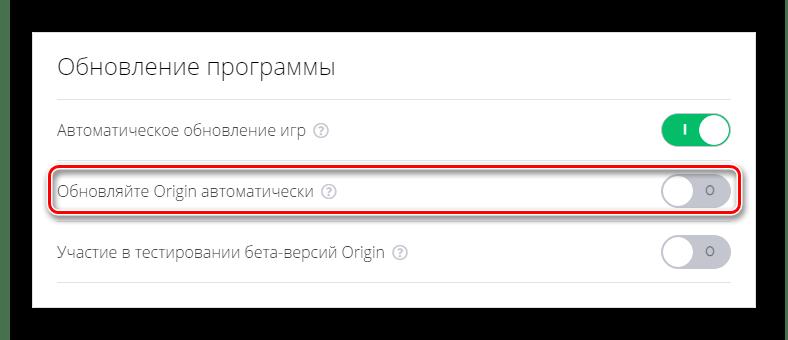 Origin Обновление программы