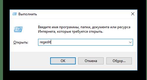 Origin Выполнить regedit