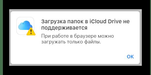 Ошибка при попытке выполнения загрузки папки с файлами в разделе iCloud Drive на сайте сервиса iCloud