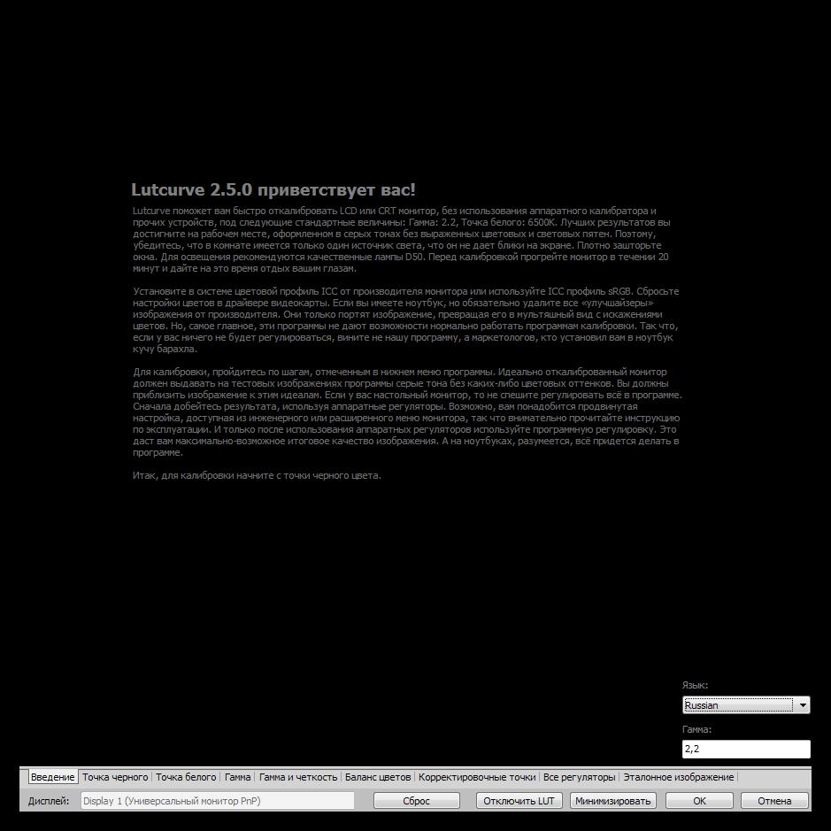 Основное окно программы Atrise Lutcurve